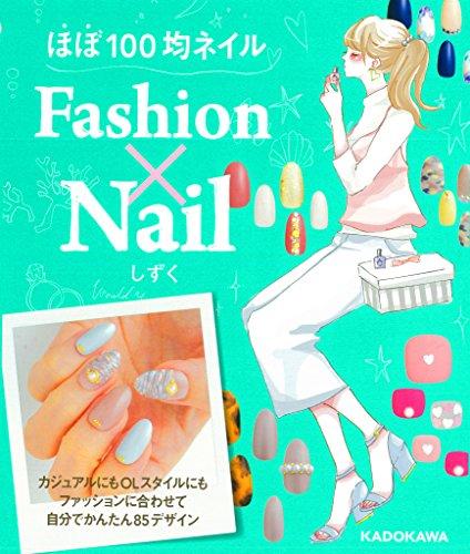 ほぼ100均ネイル Fashion×NAILの詳細を見る