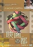 映画の都 山形国際ドキュメンタリー映画祭'89[DIGS-1029][DVD]