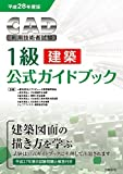 平成28年度版 CAD利用技術者試験 1級(建築)公式ガイドブック