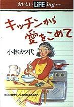 キッチンから愛をこめて―毎日の食事作りに追われるあなたへ (おいしいLiFEing…)