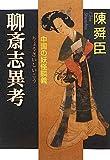 聊斎志異考 - 中国の妖怪談義 (中公文庫)