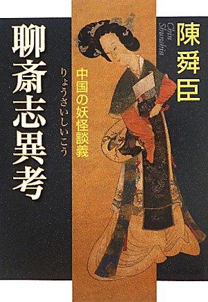 聊斎志異考 - 中国の妖怪談義 (中公文庫)の詳細を見る
