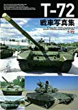 T-72戦車写真集 (HJ MILITARY PHOTO ALBUM)