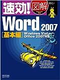 速効!図解 Word 2007 基本編 Windows Vista・Office 2007対応 (速効!図解シリーズ)