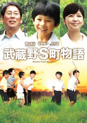 武蔵野S町物語 [DVD]
