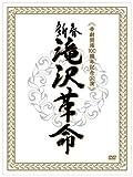 新春 滝沢革命 (初回生産限定) (ジャケットA) [DVD]