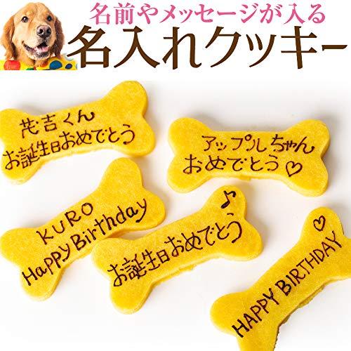 犬用 無添加・クッキー(名入れ メッセージ クッキー)犬の誕生日ケーキ・クリスマスケーキと一緒にどうぞ