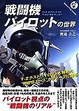"""戦闘機パイロットの世界: """"元F-2テストパイロット""""が語る戦闘機論"""