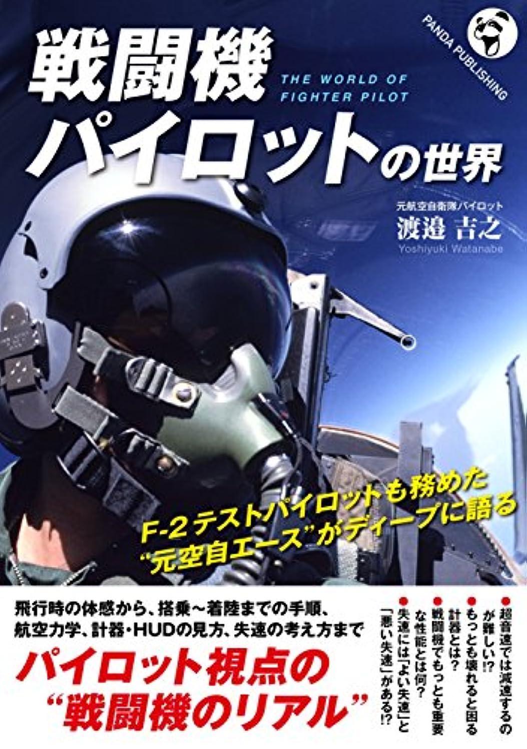 軽バッチジェム戦闘機パイロットの世界:  元F-2テストパイロット が語る戦闘機論