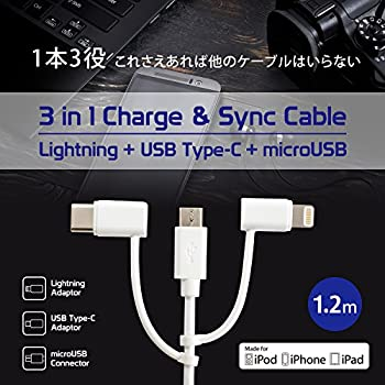 【iSiT】3in1 USB 充電ケーブル MFI認証(Apple社認証品) iPhone/Android/type C対応 一本三役 急速充電ケーブル 高速データ転送 1.2m ホワイト ※送料無料