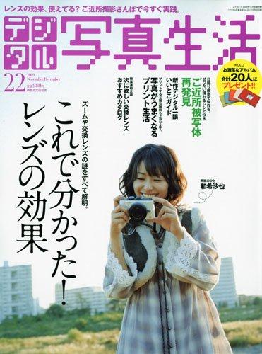 デジタル写真生活 2009年11月号 2009年 11月号 [雑誌]