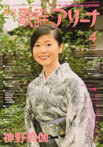 月刊 歌謡アリーナ 2007年 04月号 [雑誌]