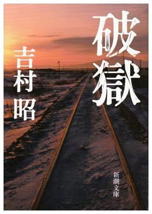 破獄 (新潮文庫)