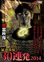 怨霊映像 特別篇 最恐投稿30連発 2014 [DVD]