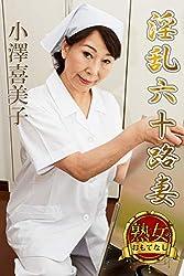 【熟女のおもてなし】淫乱六十路妻 小澤喜美子