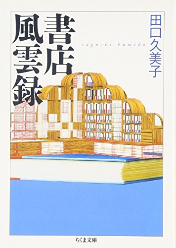 無限革命論 - JapaneseClass.jp