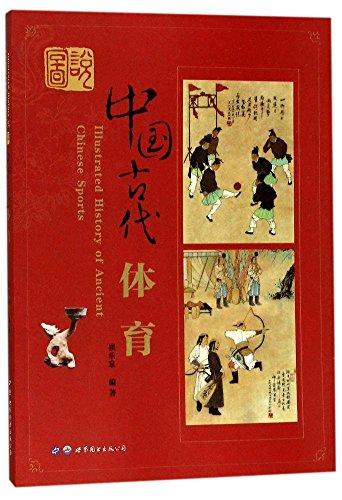 図説中国古代体育(中...
