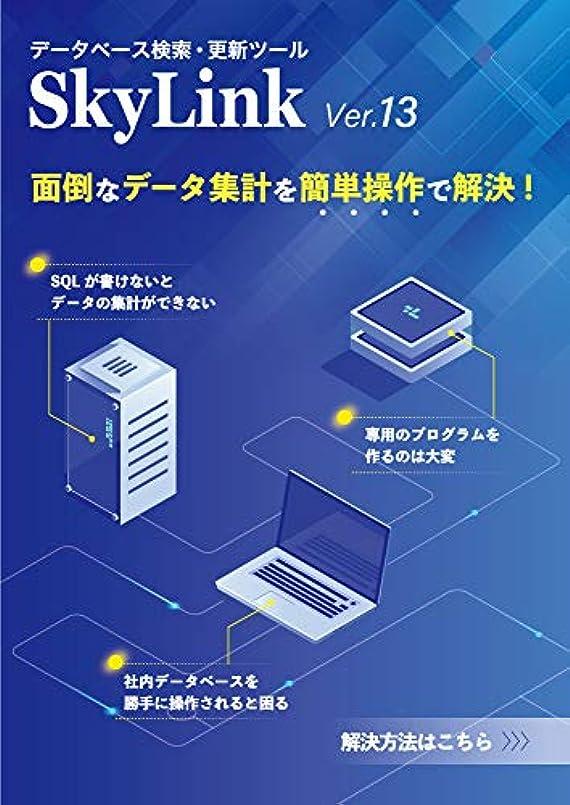 なんでも累積奨学金SkyLink Ver.13 for Desktop マスターパッケージ