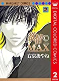 欲情(C)MAX カラー版 2 (マーガレットコミックスDIGITAL)