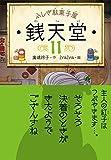 ふしぎ駄菓子屋 銭天堂11 画像