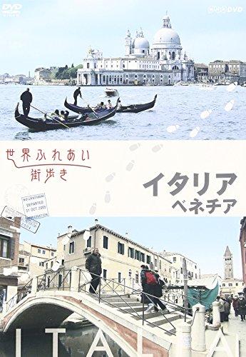 世界ふれあい街歩き イタリア ベネチア [DVD]の詳細を見る