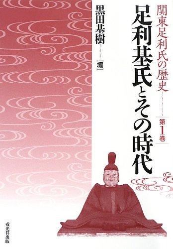 足利基氏とその時代 (関東足利氏の歴史)