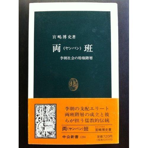 両班(ヤンバン)―李朝社会の特権階層 (中公新書)の詳細を見る