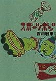 スポーツポン(1) (ビッグコミックススペシャル)