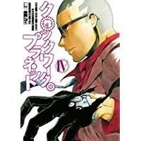 クロックワーク・プラネット(4) (シリウスコミックス)