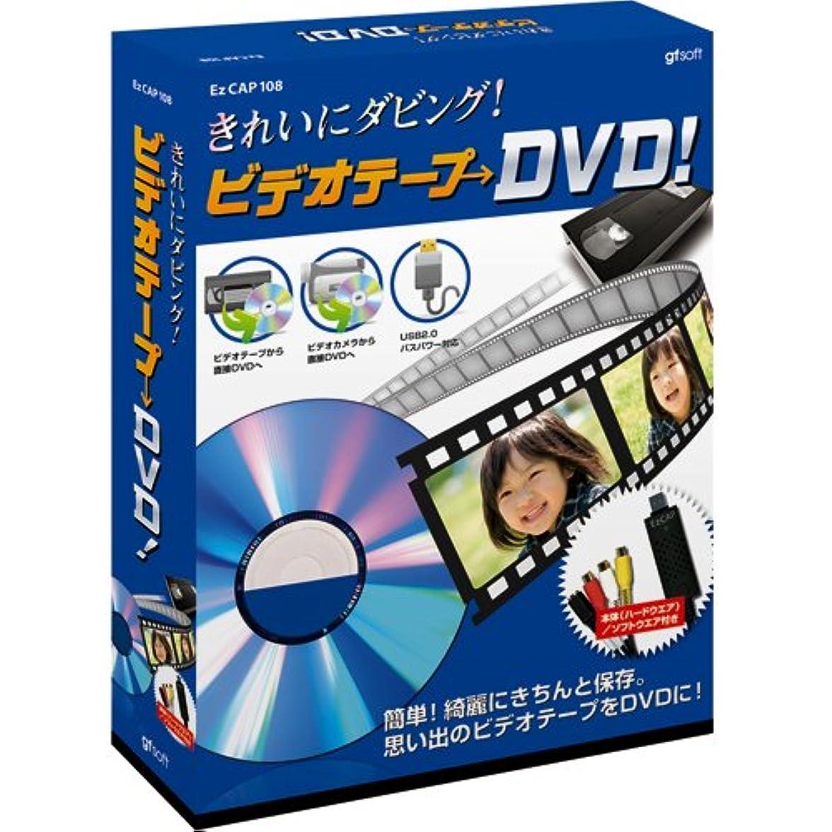 最初非武装化マネージャーきれいにダビング!  ビデオテープ→DVD!  [EZ CAP 108] ハードウェア付き