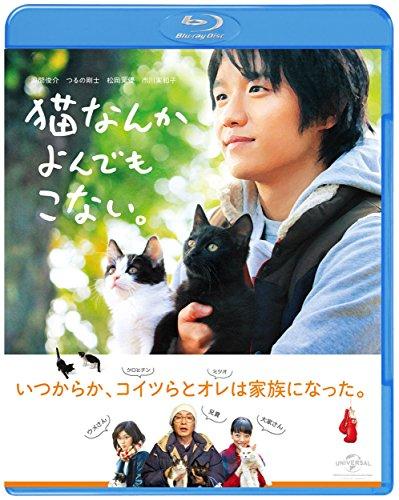 猫なんかよんでもこない。 [Blu-ray]