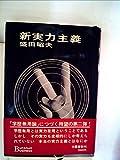 新実力主義 (1969年) (文春ビジネス)