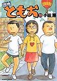 団地ともお(10) (ビッグコミックス)