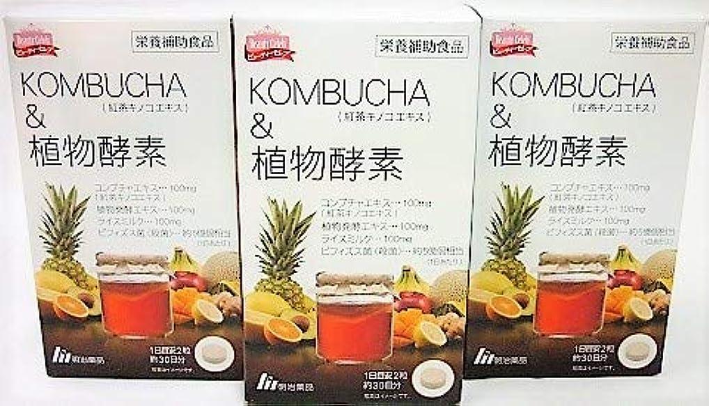 コンドーム牽引福祉[3個セット]KOMBUCHA&植物酵素 60粒入り×3個