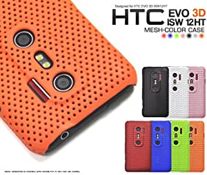 【 レッド 】 HTC EVO 3D ISW12HT 用 メッシュカラー ケース