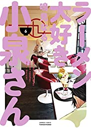 ラーメン大好き小泉さん 6 (バンブーコミックス)