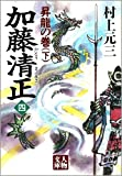 加藤清正〈4〉昇龍の巻(下) (人物文庫)