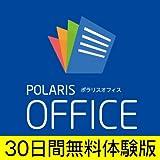 Polaris Office 体験版|ダウンロード版