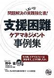 支援困難ケアマネジメント事例集