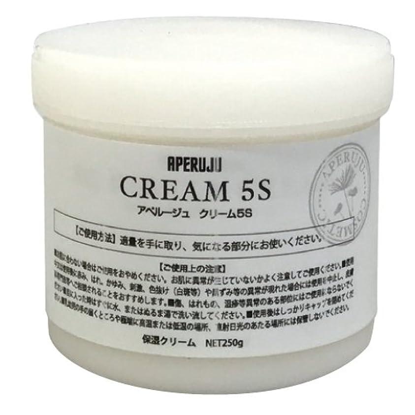 冷凍庫誇大妄想知的アペルージュ クリーム5S 250g