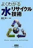 よくわかる水リサイクル技術