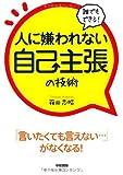 「人に嫌われない自己主張の技術」箱田 忠昭