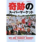 奇跡のスーパーマーケット