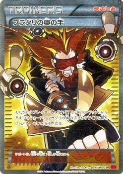 フラダリの奥の手(SR) /ポケモンカードXY ファントムゲート(PMXY4)/シングルカード
