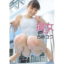 撮女 吉田ユウ -秘女事-