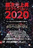 超次元上昇ネオアセンション2020