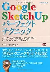 GoogleSketchUpパーフェクトテクニック (エクスナレッジムック)