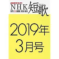 NHK 短歌 2019年3月号 [雑誌] NHK 短歌 (NHKテキスト)