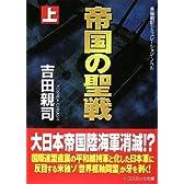 帝国の聖戦〈上〉 (コスミック文庫)