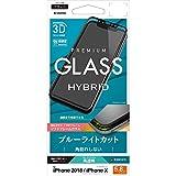ラスタバナナ iPhone XS/X フィルム 曲面保護 強化ガラス ブルーライトカット 高光沢 3Dソフトフレーム 角割れしない ブラック アイフォン 液晶保護フィルム SE1316IP858